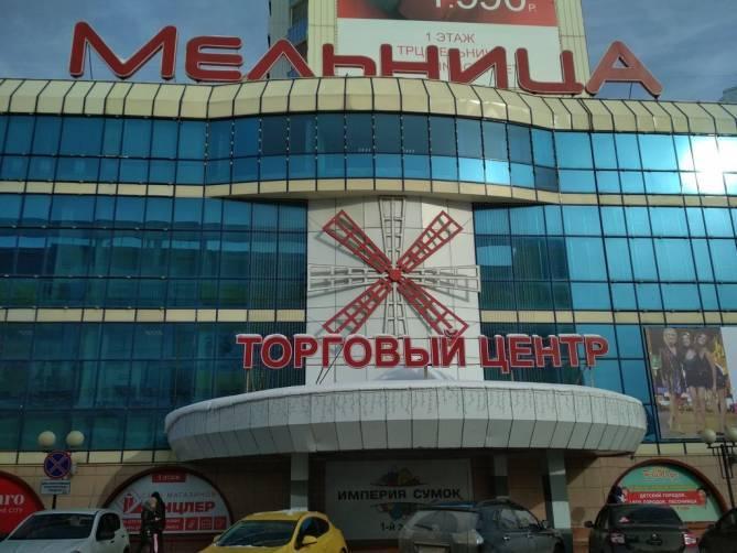 В Брянске ТРЦ «Мельница» запретили размещать рекламу на многоэтажке
