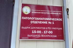 ОПГ патологоанатомов поймали в Брянской облбольнице №1