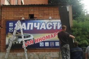 С улиц Брянска убрали более 600 незаконных рекламных вывесок
