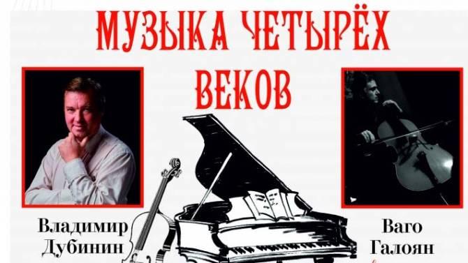 Брянцев позвали на концерт «Музыка четырёх веков»
