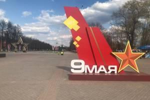 В Брянске ко Дню Победы установят 60 праздничных инсталляций