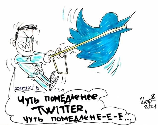 Брянский карикатурист высмеял ограничение скорости Twitter
