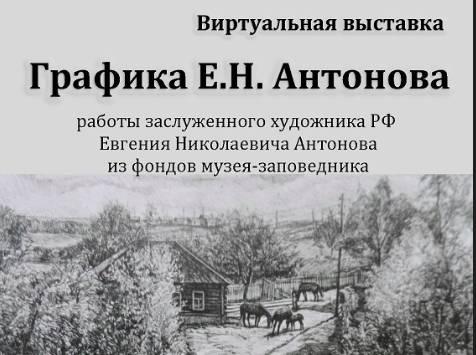 Музей в Овстуге пригласил брянцев на виртуальную выставку художника Антонова