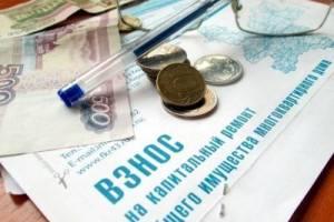 Брянцам не начислят неустойку за задолженность по капремонту