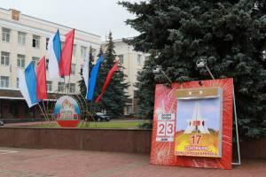 В Брянске на площади Ленина поставили праздничный календарь