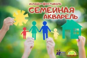 Брянцев пригласили принять участие в онлайн-фестивале «Семейная акварель»