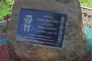 В Новозыбкове увековечили память пограничника Андрея Ковалевского