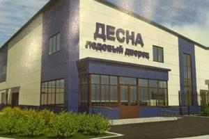 В Брянске завершается затянувшаяся реконструкция ледового дворца «Десна»