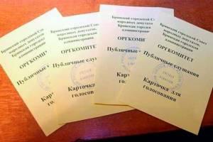 Брянцев пригласили на публичные слушания по изменению устава города