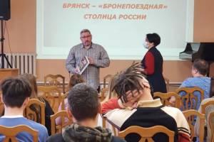 Брянск назвали бронепоездной столицей России