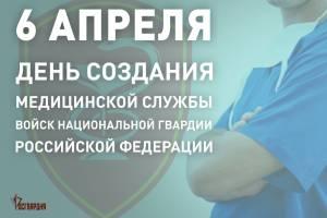 Брянские медики-росгвардейцы отмечают профессиональный праздник