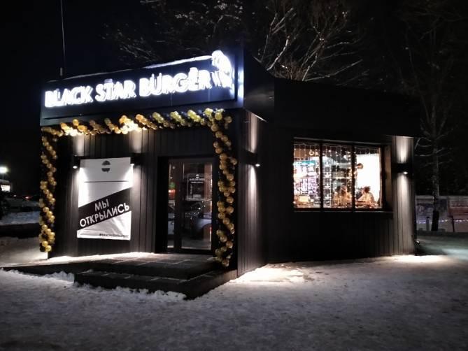 В Брянске выставили на продажу бургерные «Black Star»
