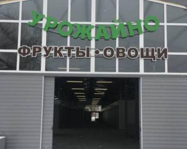 В Брянске торговцев овощей с Володарского рынка загоняют в павильон