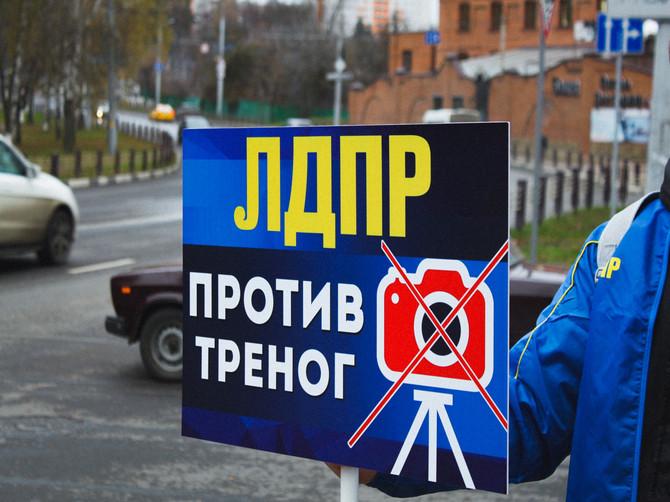 В Брянске ЛДПР продолжает борьбу со скрытными треногами