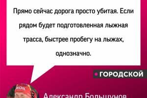 Олимпийский призер Большунов раскритиковал дороги в родном селе