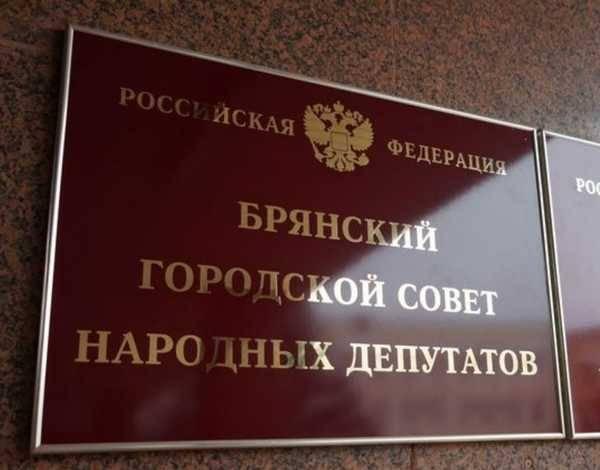 В Брянске утвердили новый состав городского совета