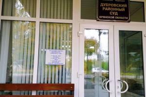 Брянский полицейский подделывал документы для осуждения невиновных