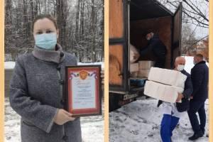 В Брянске ООО «Аракс» наградили за благотворительность