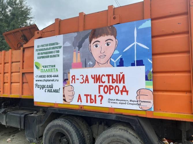 Брянские мусоровозы украсили детскими рисунками