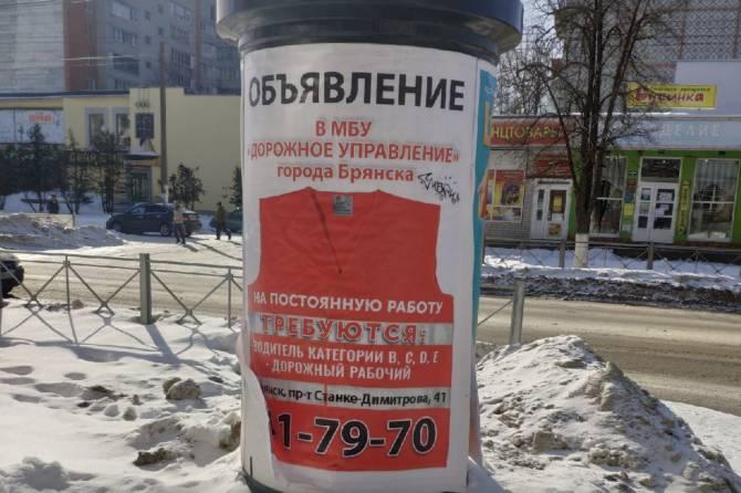 В Брянске ищут водителей в дорожное управление