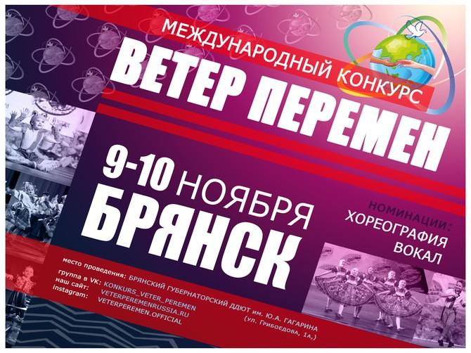 В Брянске пройдет Международный конкурс «Ветер перемен»