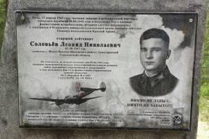 В брянском поселке Белые Берега установили памятник погибшему летчику