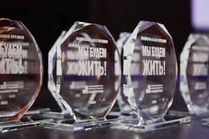 Брянский благотворительный фонд «Ванечка» выиграл премию «Мы будем жить»
