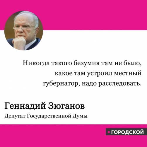 Зюганов пожаловался на Богомаза