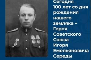 Исполнилось 100 лет со дня рождения брянского лётчика-героя