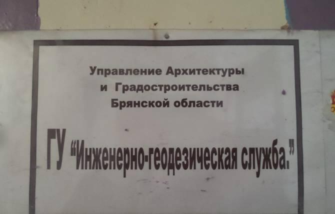 На Брянщине ликвидировали инженерно-геодезическую службу
