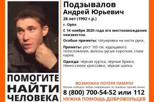 В Брянской области ищут 28-летнего Юрия Подзывалова из Орла
