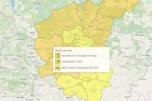 В Брянской области уровень опасности повысили до оранжевого