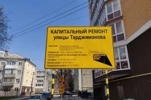В Брянске анонсировали ремонт улицы Тарджиманова