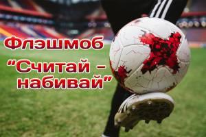 В Брянске запустили флешмоб «Считай и набивай»