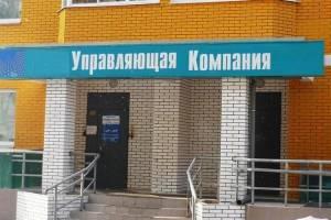 Брянская жилищная инспекция закрыла глаза на нарушения УК