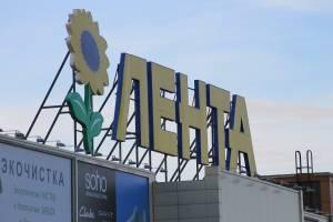 В Брянске женщина попыталась обокрасть гипермаркет «Линия»