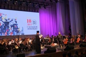 Брянский симфонический оркестр провел юбилейный концерт