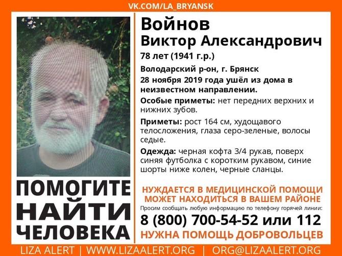 Брянские поисковики нашли 78-летнего мужчину живым