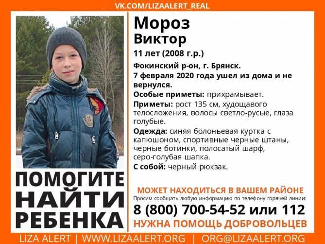 В Брянске нашли живым пропавшего школьника Виктора Мороза