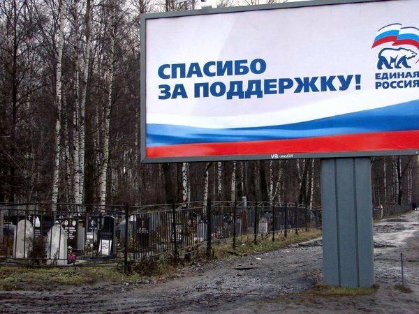 «Цинично наплевали»: о почепских единороссах рассказали Путину