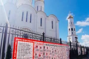 В Брянске разместили фото пропавших детей у Кафедрального собора