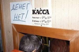 Навлинские бизнесмены устроили «зарплатный беспредел»