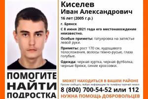 В Брянске ищут пропавшего 16-летнего Ивана Киселева
