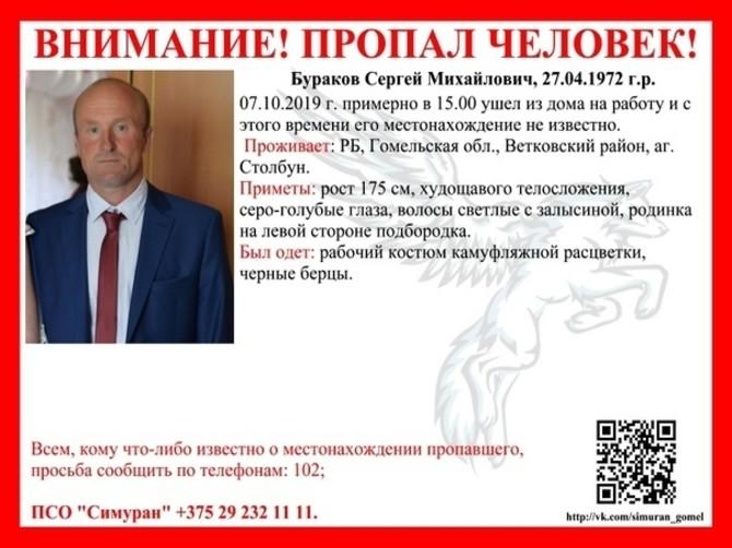 В Брянской области ищут пропавшего 47-летнего белоруса