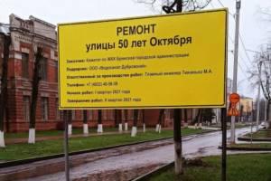 В Брянске дорожники превратили бульвар 50 лет Октября в улицу