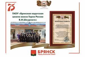 В Брянске 10 школ получили грамоты Союза городов воинской славы