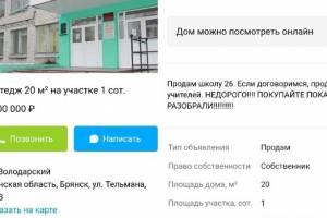 В Брянске выставили на продажу школу №26 с учителями