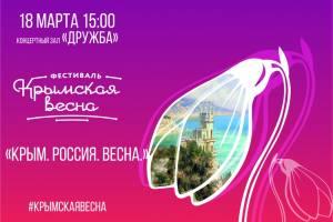 В Брянске «Крымскую весну» отметят концертом