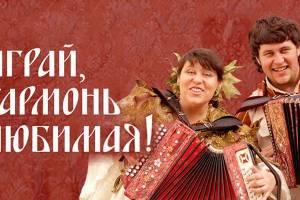 На Брянщину приедет популярный проект Первого канала «Играй, гармонь!»