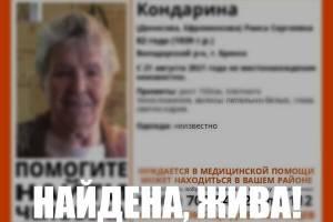 В Брянске нашли 82-летнюю Раису Кондарину